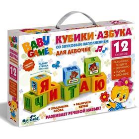 Кубики 12 штук «Азбука. Для девочек» со звуковым наполнением