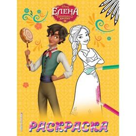 Раскраска № 2. Елена и Матео. Елена — принцесса Авалора, 16 стр.