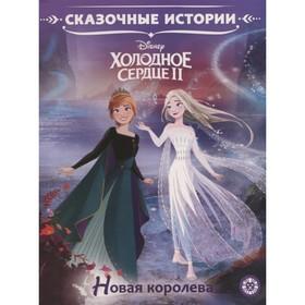 Сказочные истории. Холодное сердце 2. Новая королева