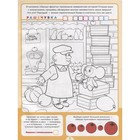 Творческие задачки с наклейками. Чебурашка - фото 105686029