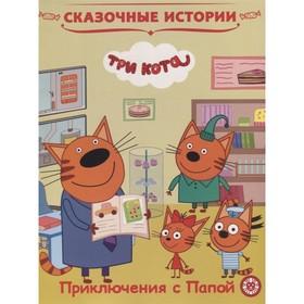 Сказочные истории. Три Кота. Приключения с Папой