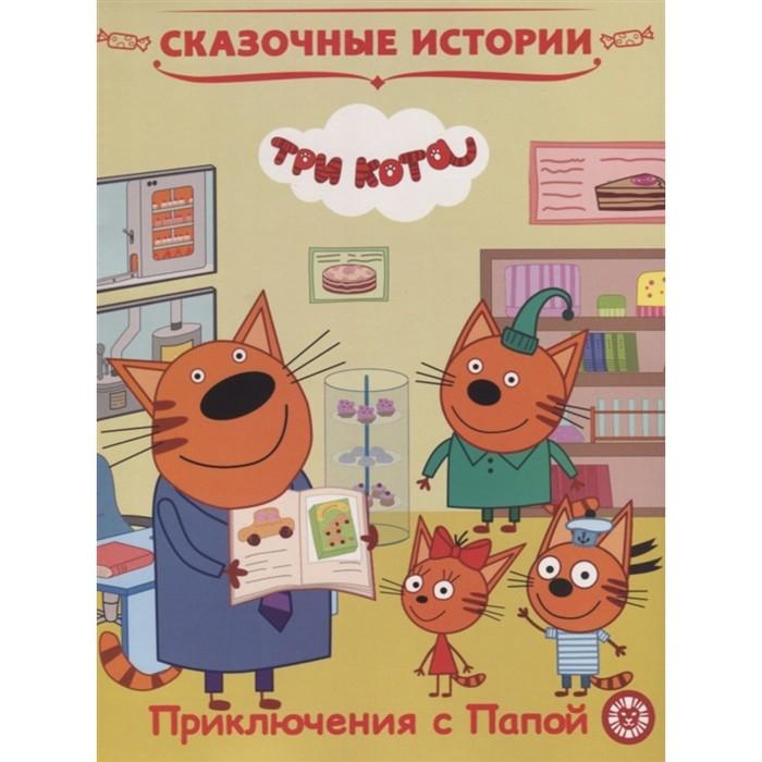 Сказочные истории. Три Кота. Приключения с Папой - фото 969066
