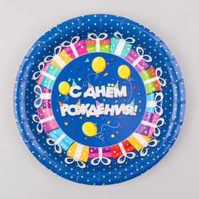 "Plate paper ""happy birthday!"" gifts, 18 cm, set of 6 PCs"