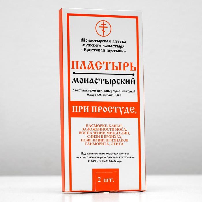 Пластырь монастырский «При простуде», «Солох-аул», 2 шт.