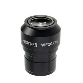 Окуляр WF20x, для микроскопов Микромед серии МС-5
