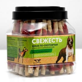 """Лакомство для собак Green Qzin """"Свежесть 2"""" утиные мясо, кебаб по-охотничьи, туба, 750 г"""