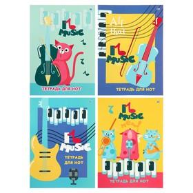 Тетрадь для нот А4, 12 листов на скрепке I love music, вертикальная, обложка мелованный картон, МИКС
