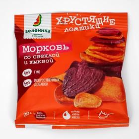"""Овощные чипсы """"Зелинка"""", морковь, свекла и тыква, 20 г"""