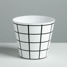 Кашпо «Черно-белая клетка», 0,8 л, 11 х 12 см