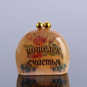 Сувенир «Кошелек счастья», 4 х4,5 см селенит