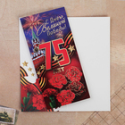 """Postcard € """"With the great Victory Day"""", embossed, 10 x 21 cm"""