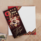 "Postcard € ""May 9"", embossed, 10 x 21 cm"