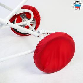Чехлы на колеса коляски, d=32 см., 2 шт., оксфорд