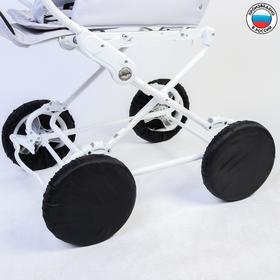 Чехлы на колеса коляски, d=32 см., 4 шт., оксфорд