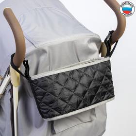 Сумка-органайзер на коляску, стежка, 31х15х12, цвет черный