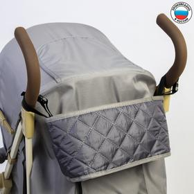 Сумка-органайзер на коляску, стежка, 31х15х12, цвет серый