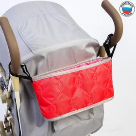 Сумка-органайзер на коляску, стежка, 31х15х12, цвет красный