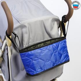 Сумка-органайзер на коляску, стежка, 31х15х12, цвет цвет синий