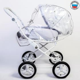 Дождевик на коляску люльку, ПВД МИКС