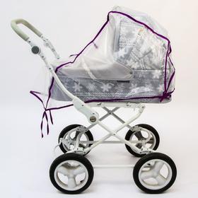 Дождевик на детскую коляску, универсальный