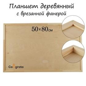 Планшет деревянный, с врезанной фанерой, 50 х 80 х 3,5 см, глубина 0.5 см, сосна