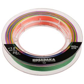 """Леска плетеная """"KOSADAKA"""" Super PE X4 multicolor 0.18, 150м"""