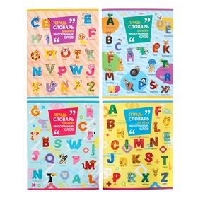 Тетрадь для записи иностранных слов, 48 листов в клетку Funny alphabet, обложка мелованный картон, блок офсет, МИКС