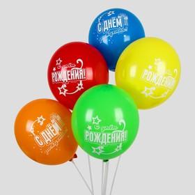 """Шар латексный 14"""" «С днём рождения!», звёзды, набор 50 шт."""