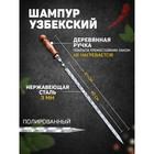 Шампур узбекский для люля кебаб широкий 40см/1,4см с деревянной ручкой