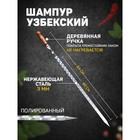 Шампур узбекский для люля кебаб широкий 60см/2см с деревянной ручкой