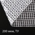Плёнка полиэтиленовая, армированная, 3 × 10 м, толщина 200 мкм, белая