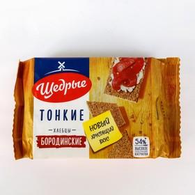 Хлебцы ЩЕДРЫЕ тонкие бородинские 170г
