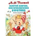Золотой ключик, или Приключения Буратино, 192 стр., Толстой А.Н., рисунки Л. Владимирского - фото 981181