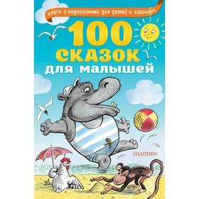 100 сказок для малышей, 256 стр.