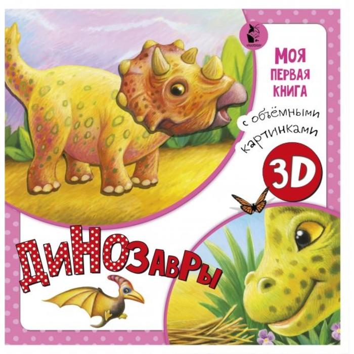 Динозавры. Павлова К.А., Карпова Н.В., 10 стр. - фото 981185