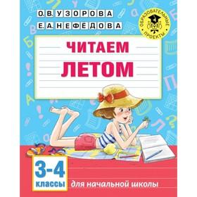 Читаем летом, 3-4 классы, 32 стр. Узорова О.В.