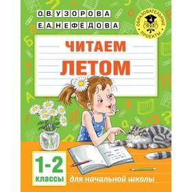 Читаем летом, 1-2 классы, 32 стр. Узорова О.В.