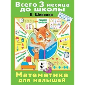 Математика для малышей. Шевелев К.В., 80 стр.
