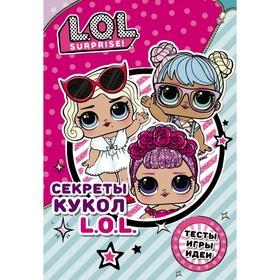 «Секреты кукол L.O.L.», 80 стр.