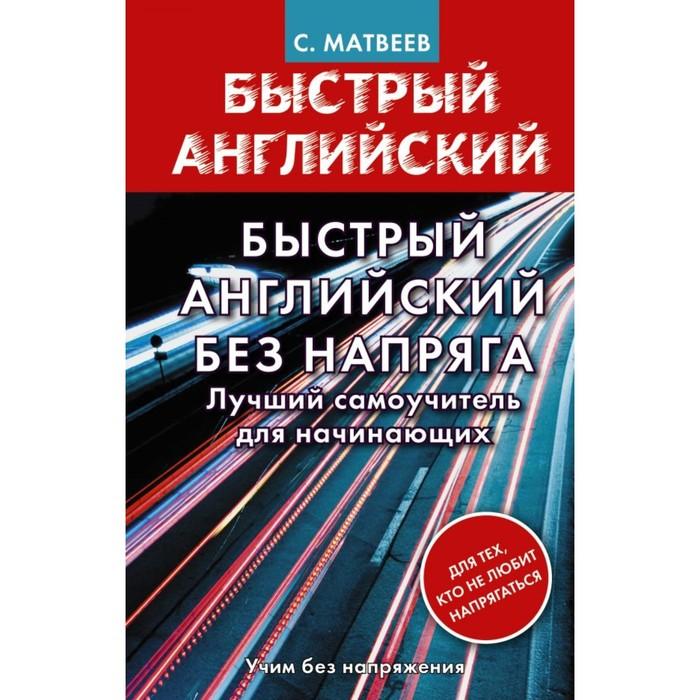 Быстрый английский без напряга. Лучший самоучитель для начинающих. Матвеев С.А., 352 с.