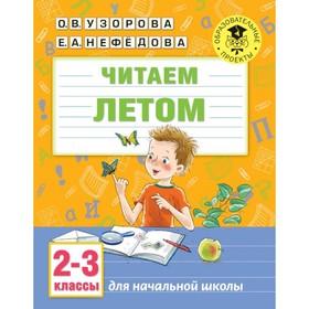 Читаем летом, 2-3 классы, 32 стр. Узорова О.В.