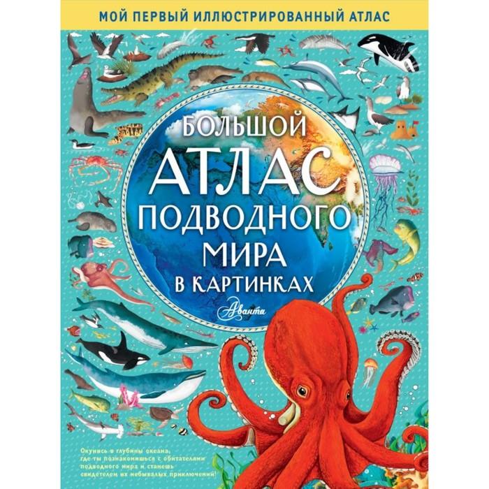 «Большой атлас подводного мира в картинках», Хокинс Э., 96 стр. - фото 970868