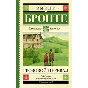 Грозовой перевал. Бронте Э., 384 стр.