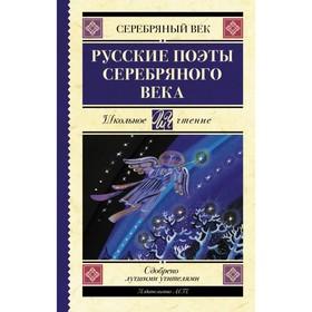 Русские поэты серебряного века, 288 стр. Ахматова А.А., Пастернак Б.Л., Гумилев Н.С.