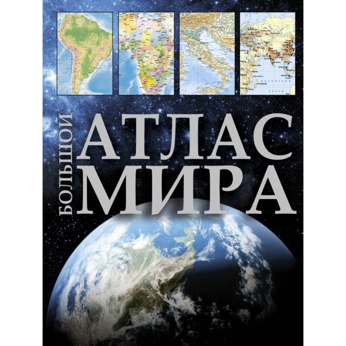 «Большой атлас мира», 256 стр. - фото 970874