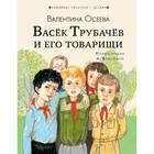 Васёк Трубачёв и его товарищи. Осеева В.А., 368 стр. - фото 970611