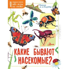 «Какие бывают насекомые?», Бедуайер Камилла де ля, 32 стр.