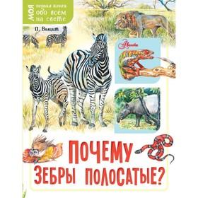 Почему зебры полосатые? Волцит П.М., 48 стр.