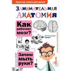 «Занимательная анатомия», Буянова Н.Ю., 208 стр.