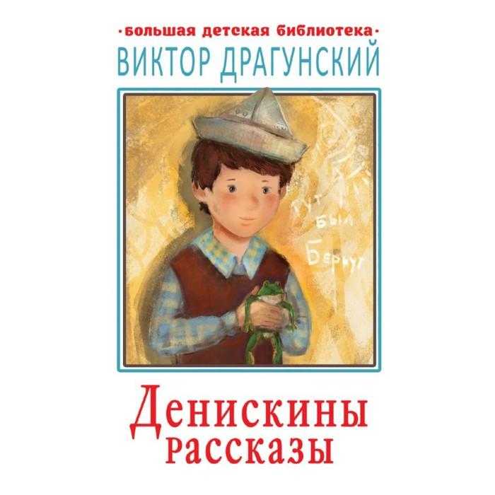Денискины рассказы. Драгунский В.Ю., 512 стр. - фото 970614